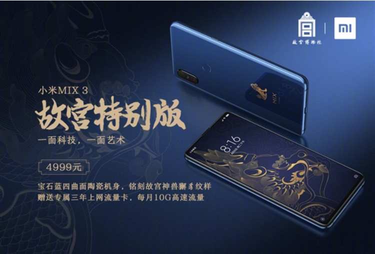 mi mix 3 forbidden city 3