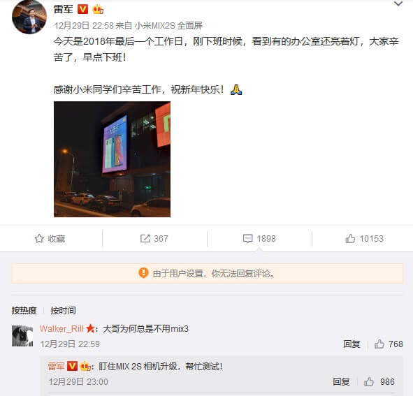 lei jun weibo