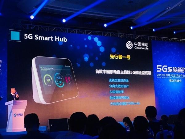 china mobile smart hub (3)
