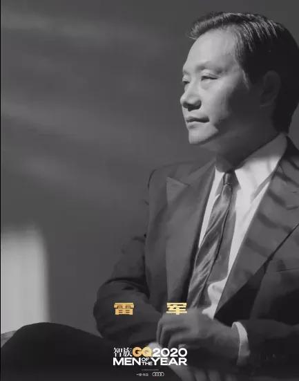 lei jun człowiekiem roku 2020 gq
